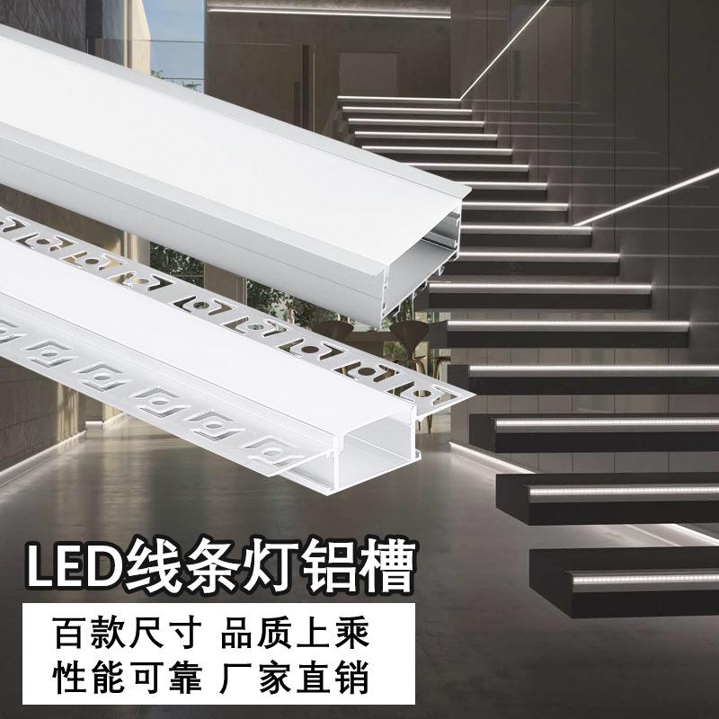 led灯槽线条灯嵌入式铝槽灯室内吊顶过道造型线性灯无主灯u型灯条