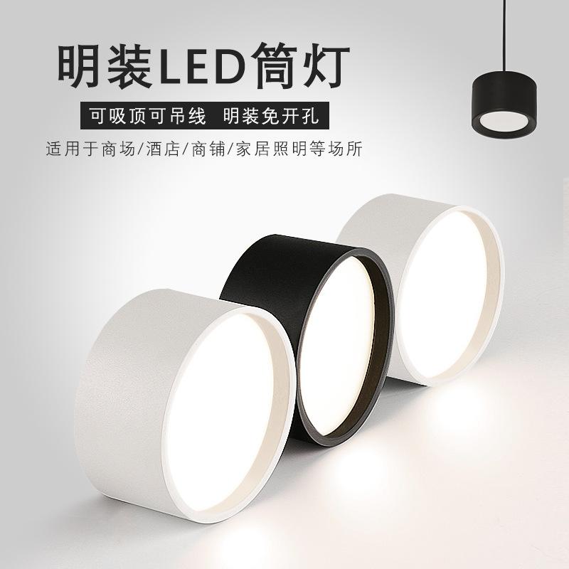 吸顶灯明装筒灯 吸顶式led防雾贴片铝材超薄圆形吊线一件代发
