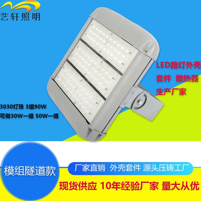 厂家直销led模组路灯外壳套件 模组隧道款路灯外壳