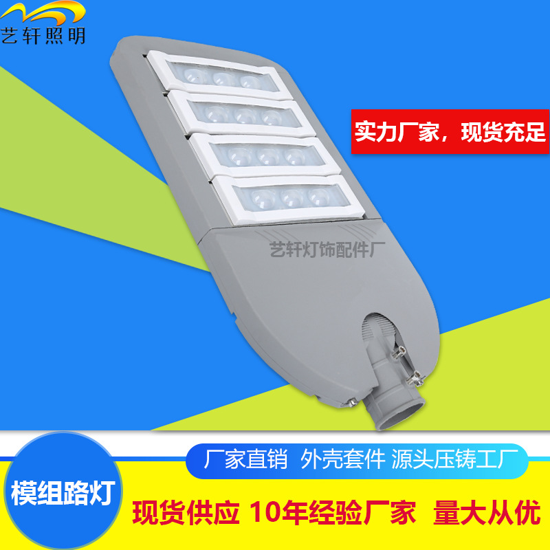 厂家直销LED路灯外壳套件模组路灯外壳套件