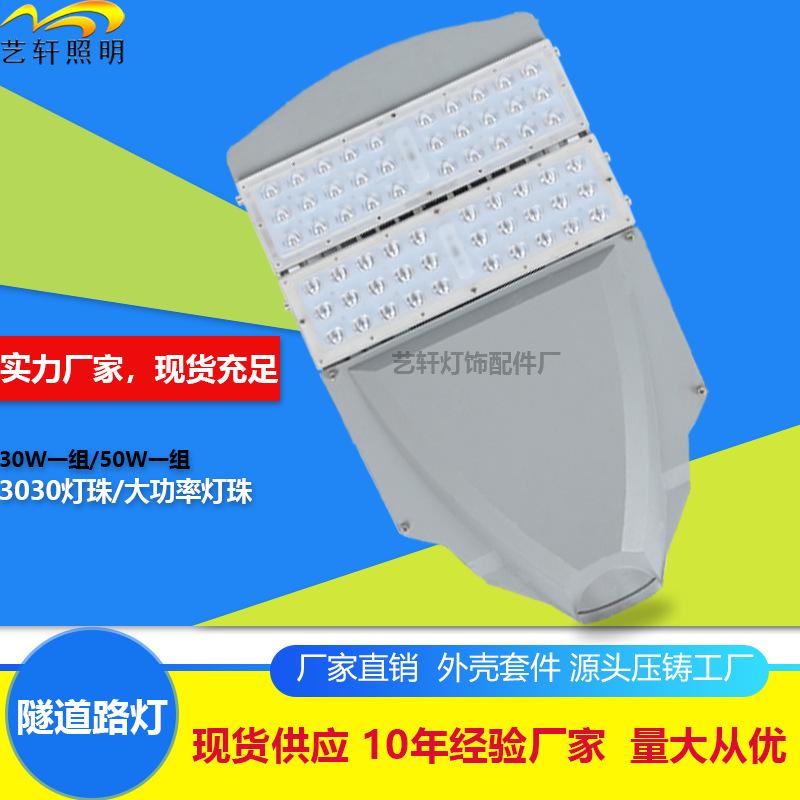 压铸厂家直销模组路灯头外壳套件led路灯外壳套件