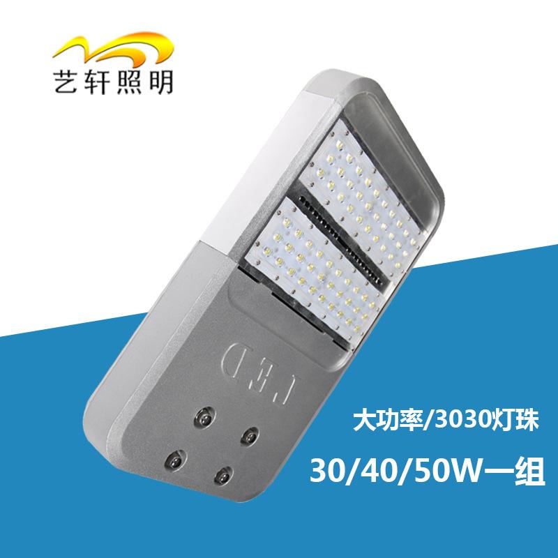 厂家直销路灯外壳套件 led模组路灯头套件 苹果模组路灯