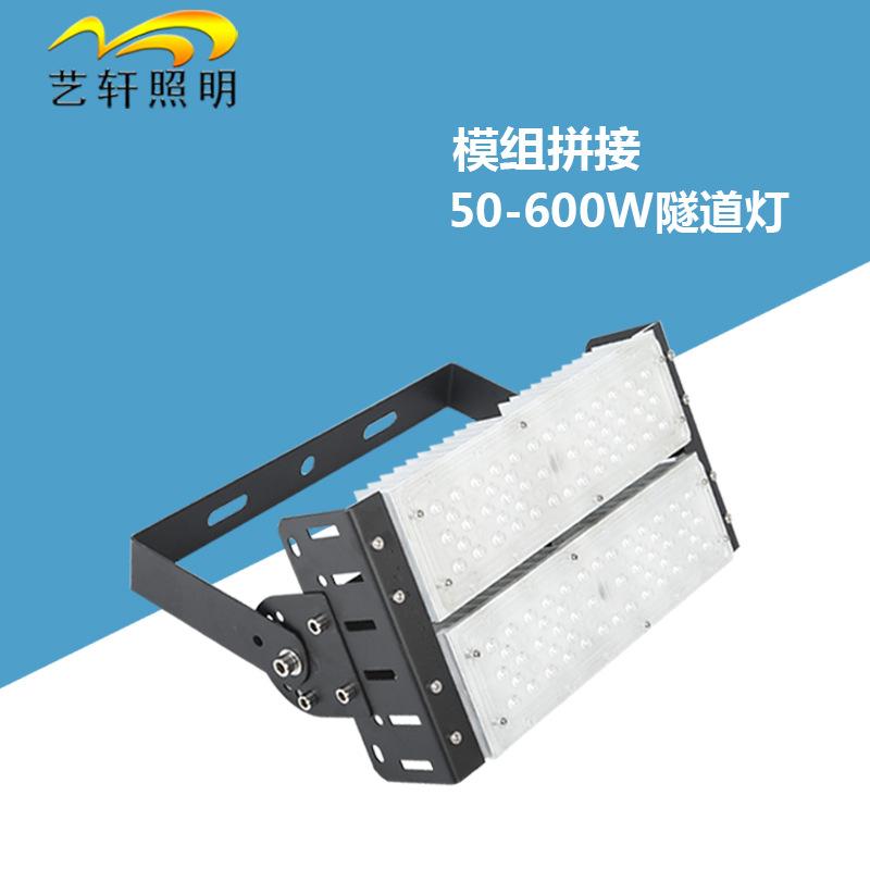 模组隧道灯外壳套件厂家直销路灯套件 贴片303灯珠