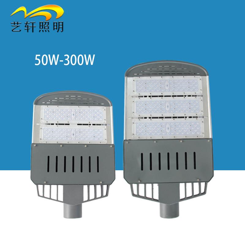 led路灯外壳套件 100W150W模组路灯户外工程照明路灯