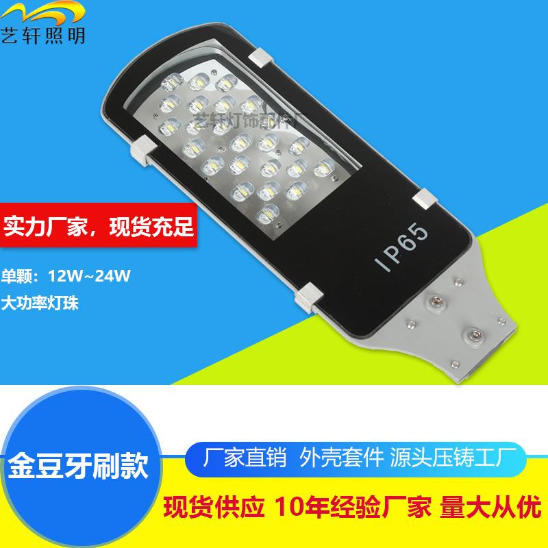 压铸厂家直销led路灯外壳套件 12W 24W金豆牙刷款路灯外壳