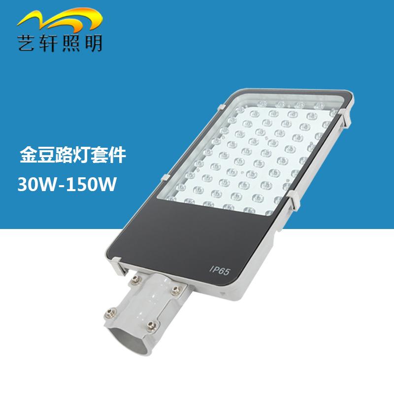压铸厂家直销led路灯 太阳能路灯30W100W金豆牙刷路灯
