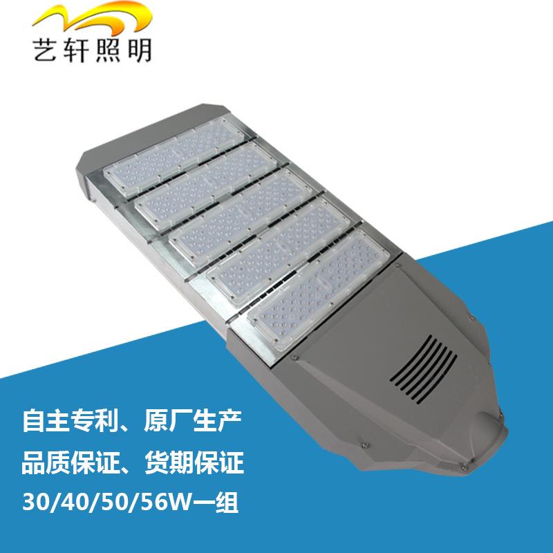 厂家直销led模组路灯外壳套件 模组路灯套件贴片3030/大功率灯珠