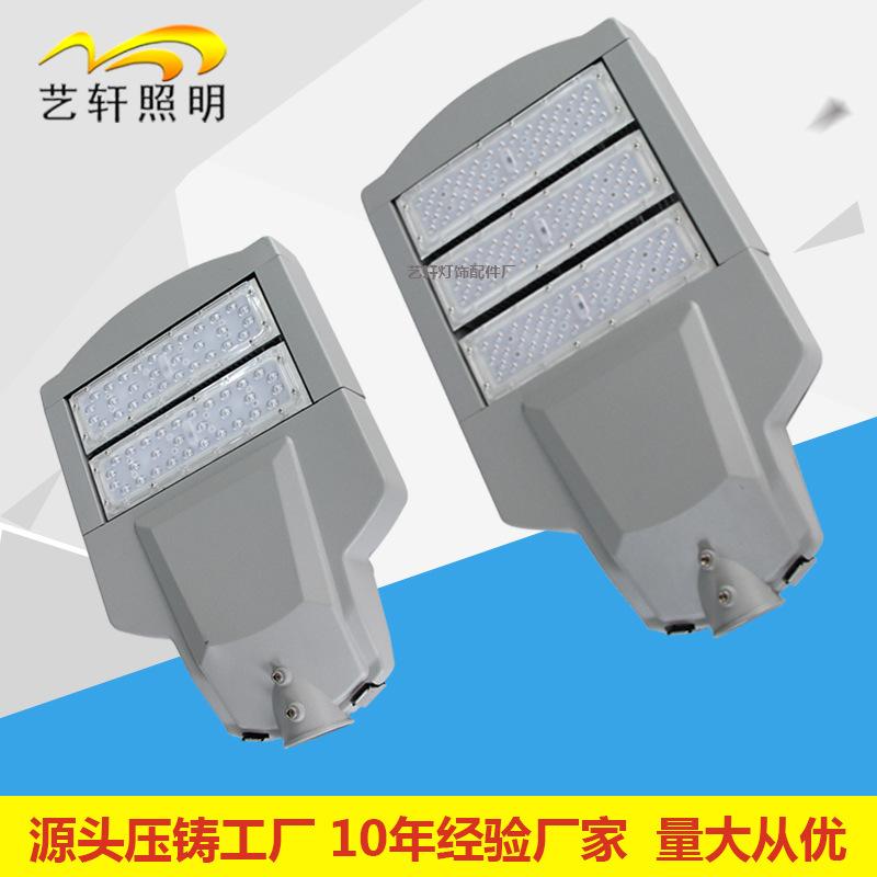 厂家直销led模组路灯 30W150W后盖可活动 模组路灯外壳套件