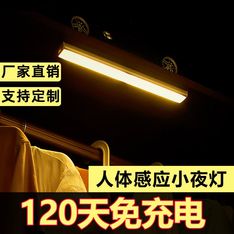 人体led感应橱柜灯 智能感应衣柜灯 充电节能卧室床头灯小夜灯
