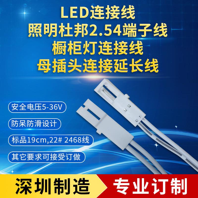 LED连接线照明杜邦2.54端子线橱柜灯连接线 母插头连接延长线