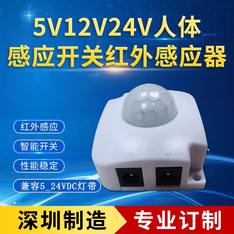 智能感应开关 5V12V24V人体感应开关红外感应器 人体红外感应开关