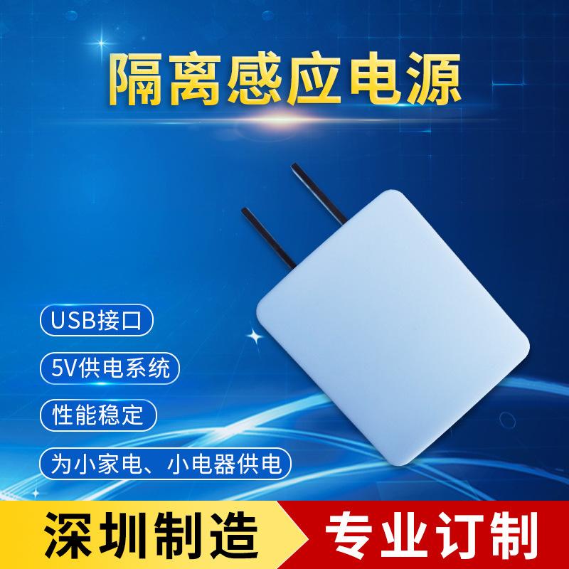 深圳厂家USB接口5V隔离感应电源 小家电小电器供电5V供电系统