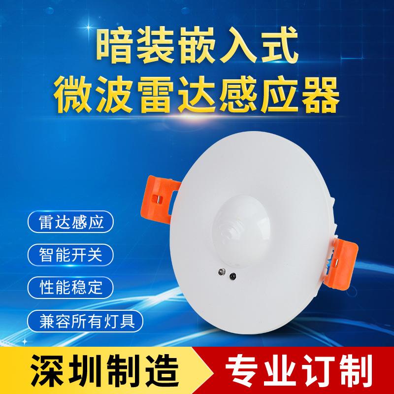深圳高品质微波雷达感应开关 天花暗装嵌入式可调移动探测感应器