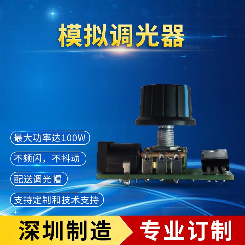 led灯具照明配件调光器 深圳可定制配送调光帽 照明电位器调光器