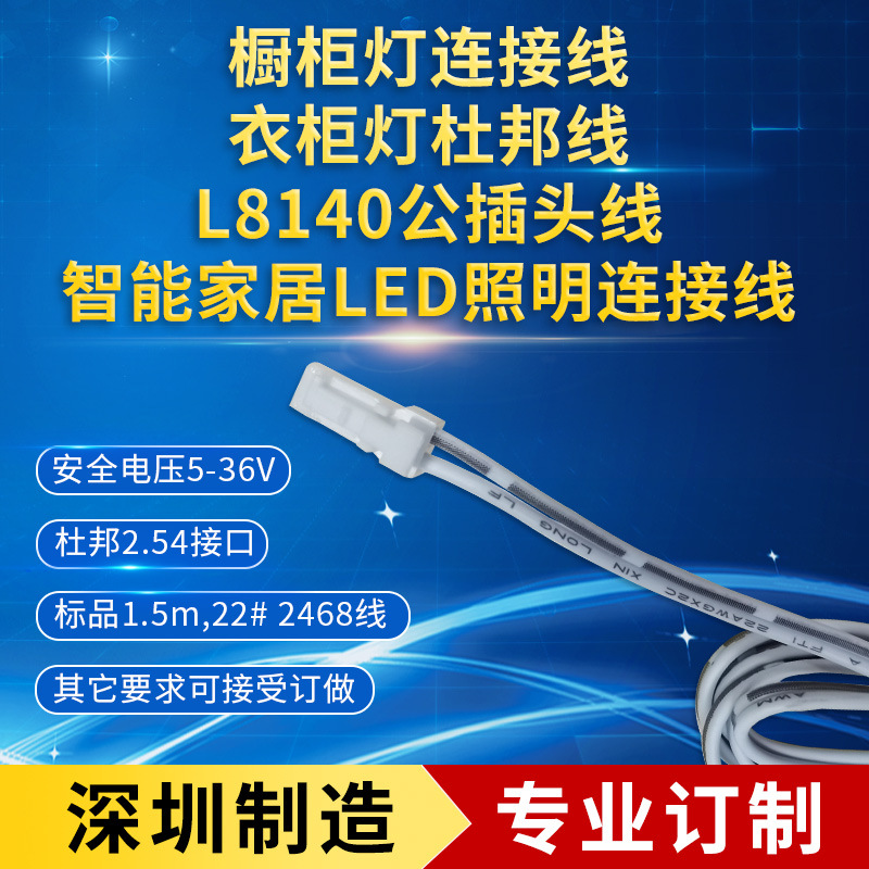 橱柜灯连接线 衣柜灯杜邦线 L8140公插头线智能家居LED照明连接线