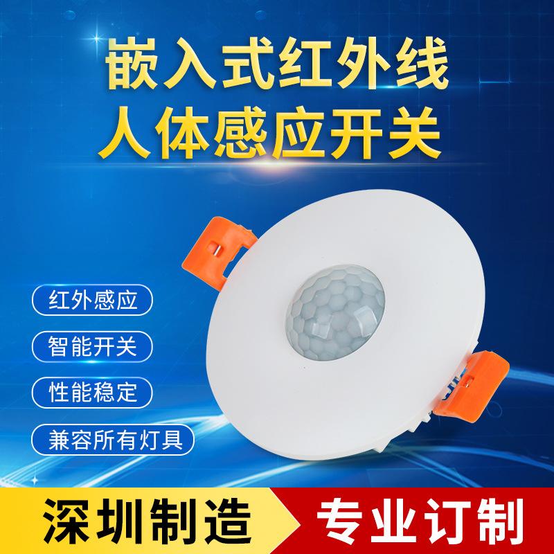 智能嵌入式人体感应开关 可调节红外线人体感应器 可接灯具电器