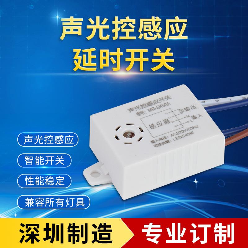 声光控开关LED灯具专用 吸顶灯光控延时开关 光感开关光控开关
