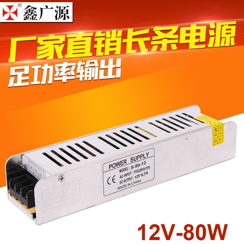 24V3A直流开关电源 24V80W长条通信电源 24v投光灯电源