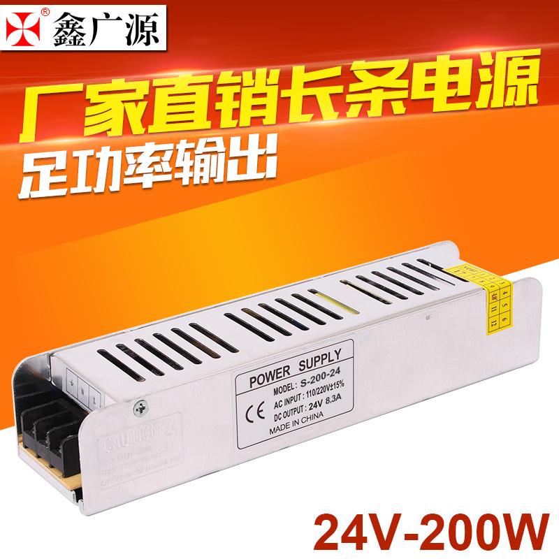 24v8a长条安防设备电源 led灯带专用电源 24v200w开关电源