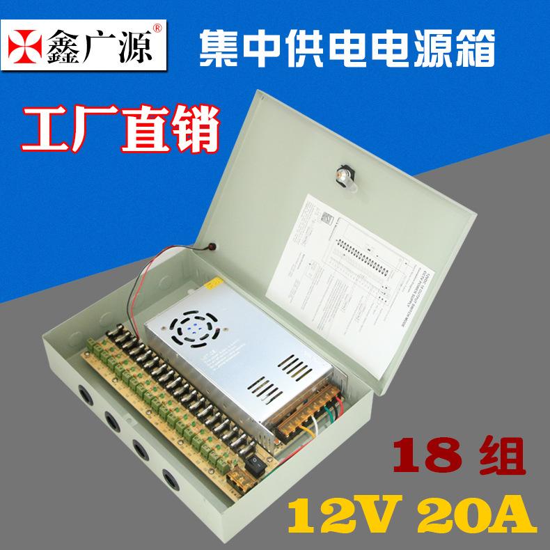 18组输出12V 240W开关电源 12V 20A监控电源箱 集中供电箱
