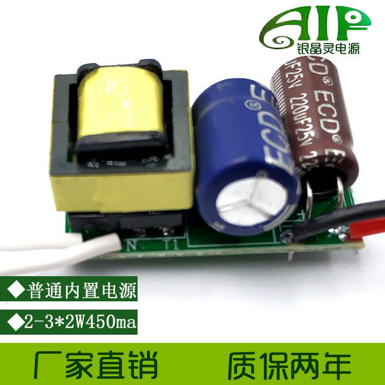 深圳led球泡灯电源蜡烛灯2-3*2W450ma隔离无频闪宽压内置驱动电源