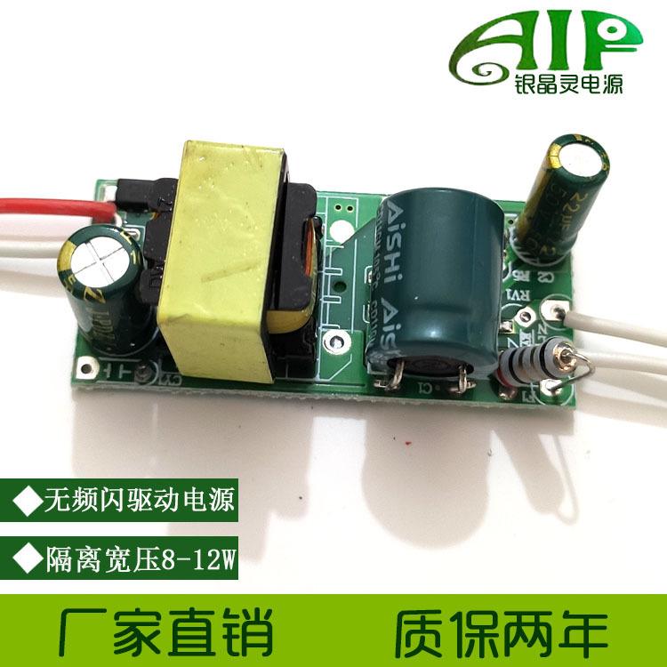深圳LED驱动电源9W12W球泡面板灯筒灯驱动8-12W宽压隔离内置驱动