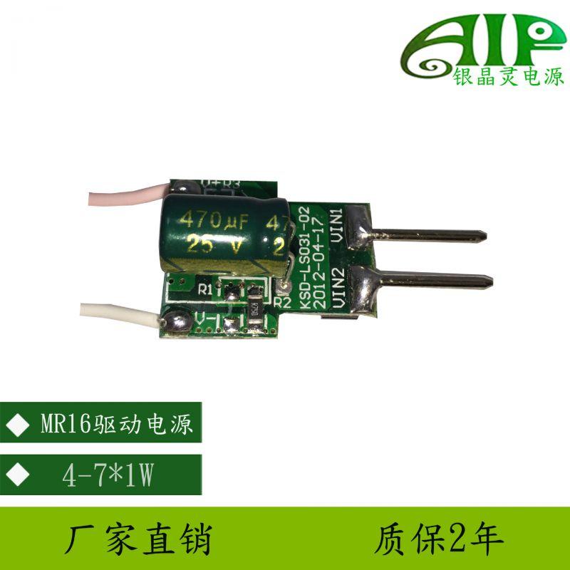 深圳低压MR16LED驱动电源4-7W灯杯电源球泡灯电源驱动AC12V24V