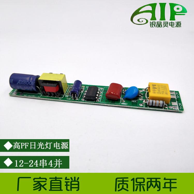 深圳LED驱动电源日光灯12-24串4并18W240MA电源高PF恒流电源T5T8