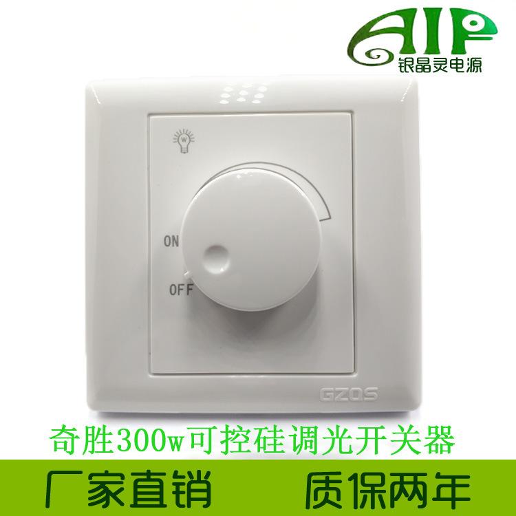 深圳LED调光开关正品奇胜调光器可控硅300W旋转开关可控硅调光器