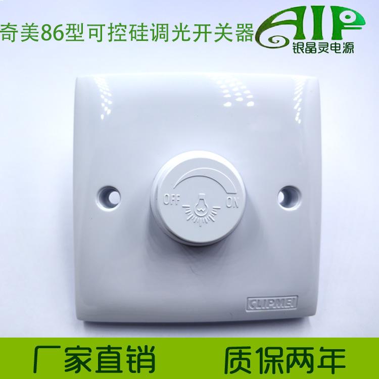 深圳LED奇美A112调光器86型220V可控硅300W旋转开关可控硅调光器