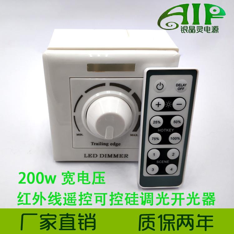 深圳LED可控硅调光器200W红外遥控调光开关后沿相位宽电压调光器