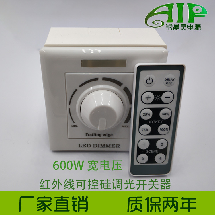 LED可控硅调光器86型600W红外遥控调光开关后沿相位 宽电压调光器