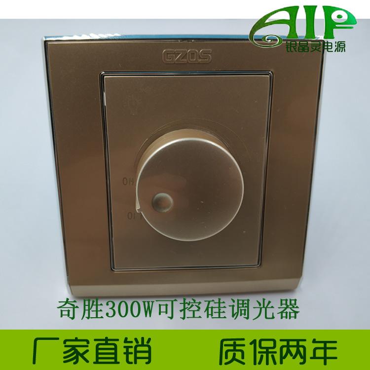 深圳LED调光开关正品奇胜调光器可控硅300W旋转开关黄金版调光器