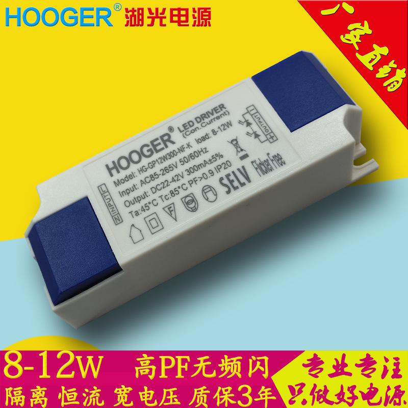 全电压高PF无频闪8瓦12W10W筒灯面板灯LED驱动电源厂家批发