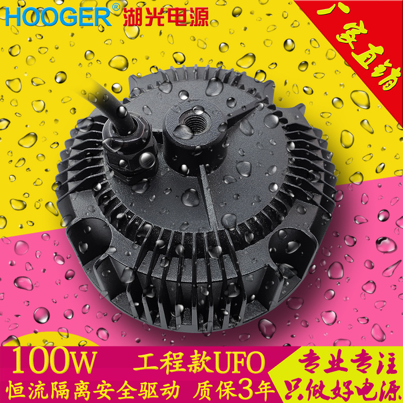 UFO高PF值150W工矿灯飞碟灯LED防水驱动电源厂家批发