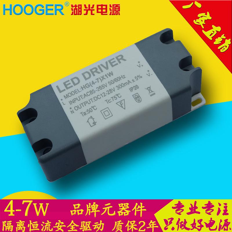 隔离恒流宽压7W6W5W4W筒灯轨道灯面板灯LED驱动电源厂家走量