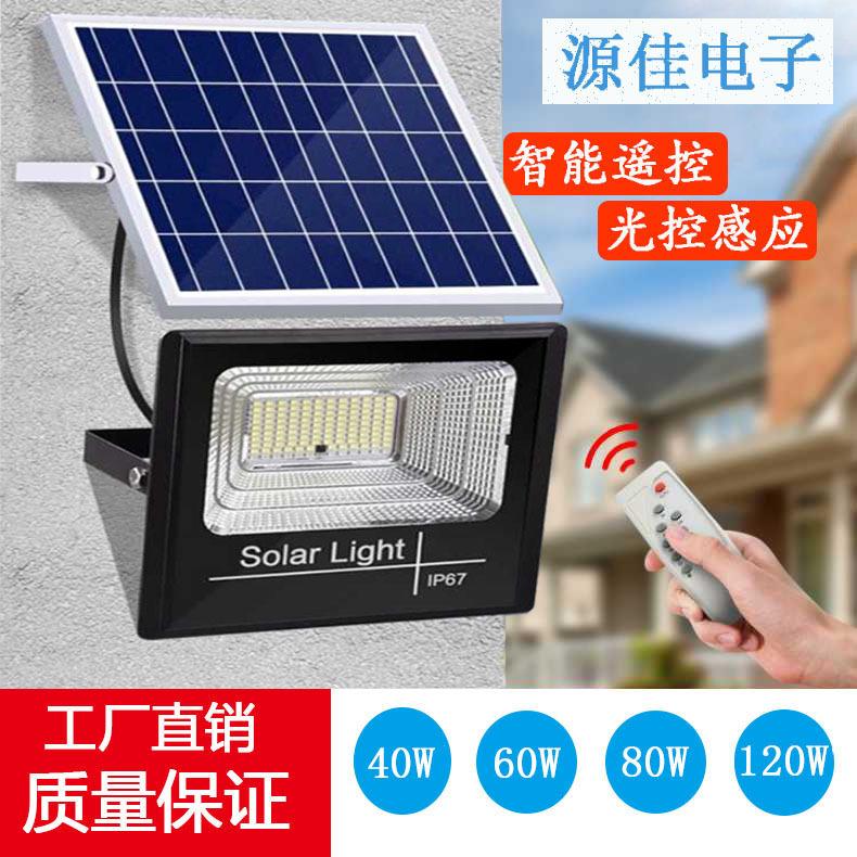【新款升级】太阳能投光灯 户外庭院壁灯 防水投光灯