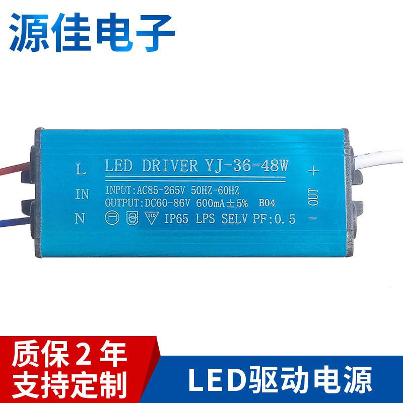 LED驱动电源 面板灯电源36-48W 防水驱动