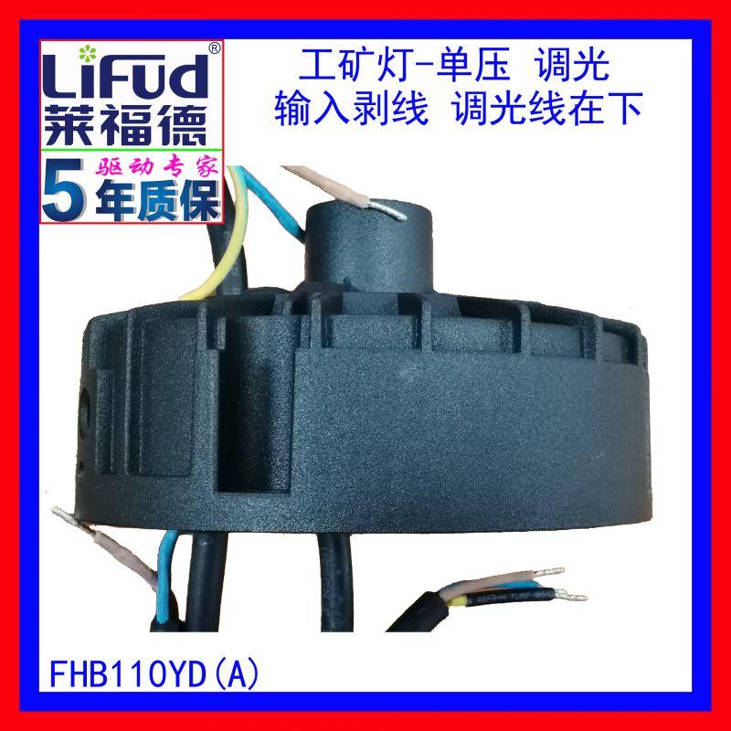莱福德工厂直销60~118W/0.7~1.1A工矿灯单压调光LED恒流驱动电源