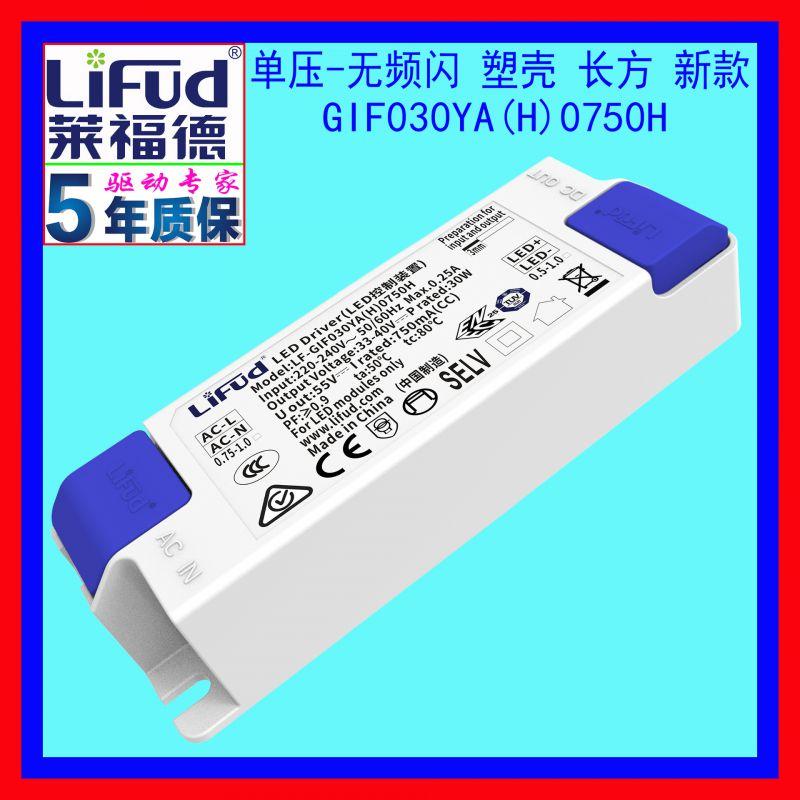 莱福德工厂直销28~33W/750mA单压塑壳无频闪认证LED恒流驱动电源