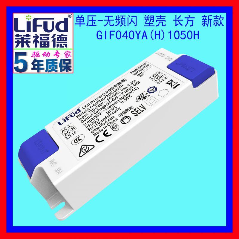 莱福德工厂直销39~47W/1050mA单压塑壳无频闪认证LED恒流驱动电源