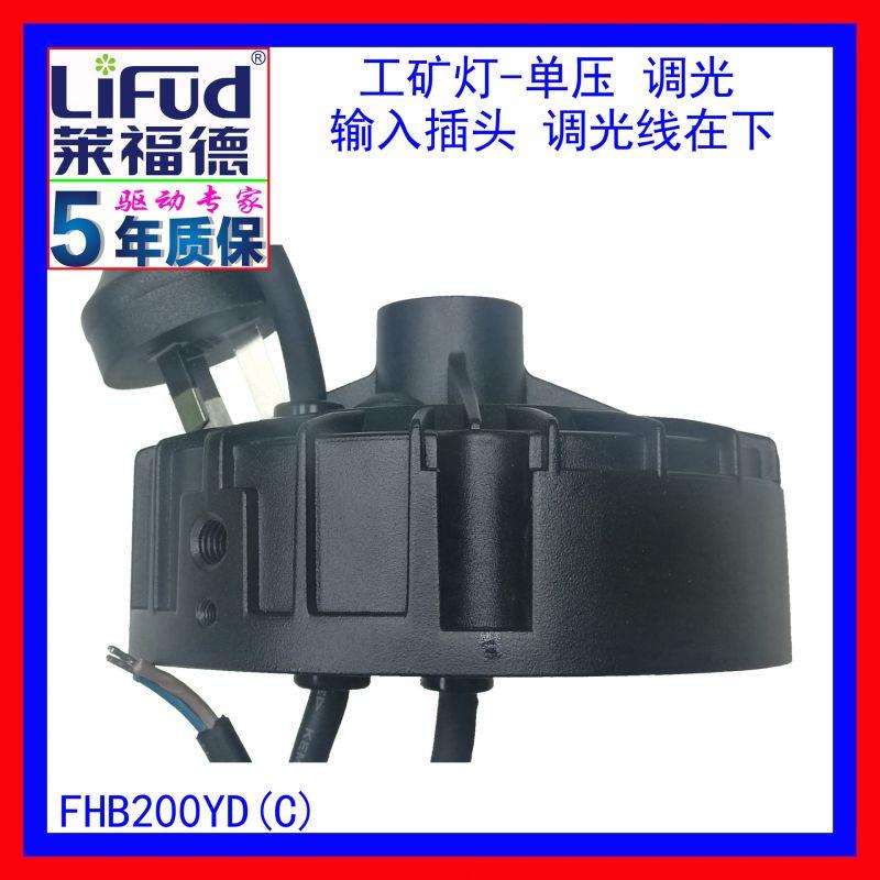 莱福德工厂直销111~213W/1.3~1.7A工矿灯单压调光LED恒流驱动电源