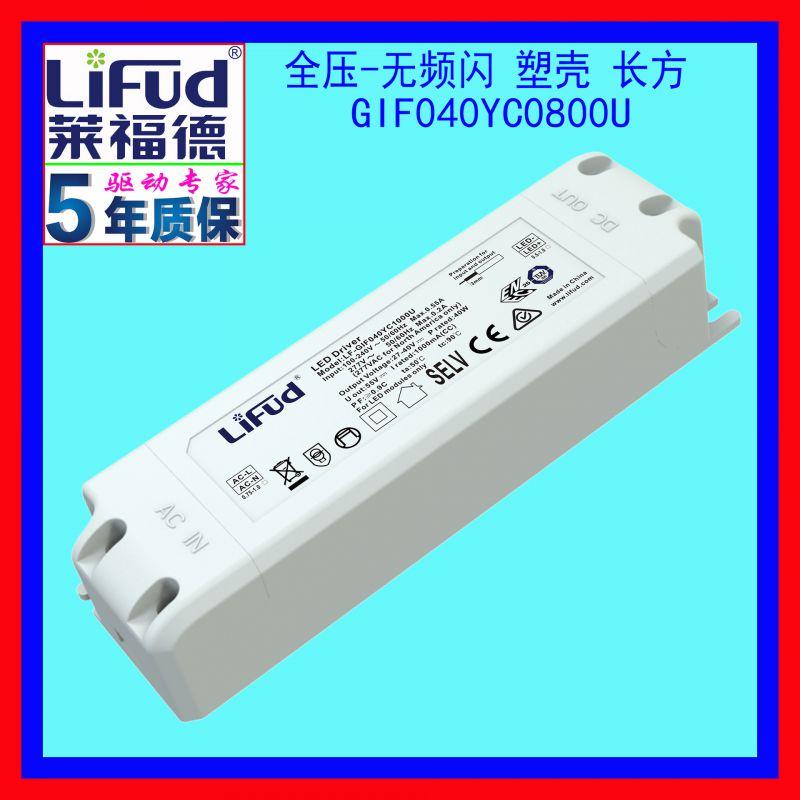 莱福德工厂直销26~38W/800mA全压塑壳无频闪认证LED恒流驱动电源