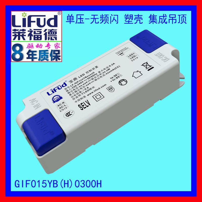 莱福德工厂直销10~17W/300mA单压集成吊顶过认证LED恒流驱动电源
