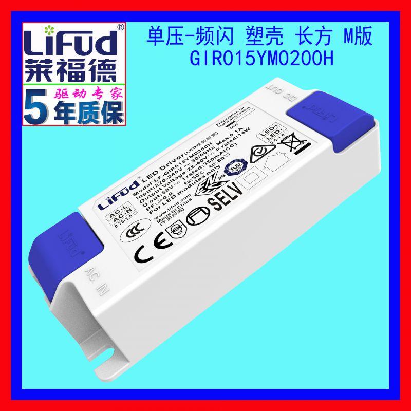 莱福德工厂直销06~10W/200mA单压塑壳常规过认证LED恒流驱动电源