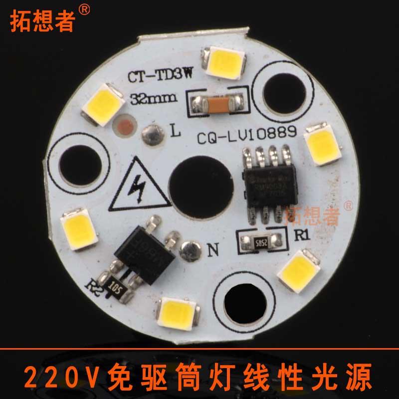 LED高亮灯板2835筒灯圆形线性改装模组免驱动高压220V光源板357w