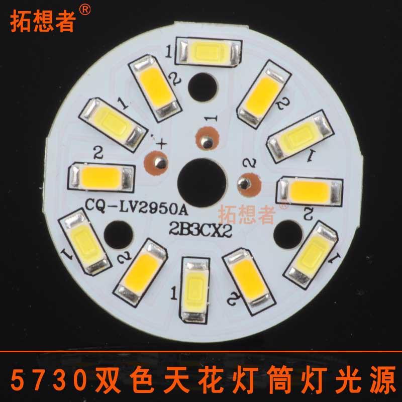 LED双色球泡筒灯板 3/5/7/9/12W变色调光5730贴片灯板 光源板