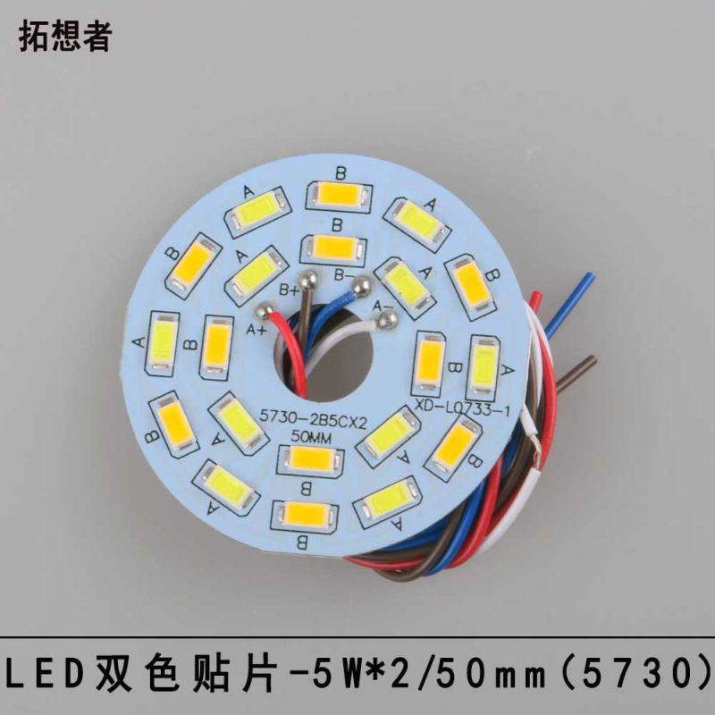 LED双色5730贴片光源5W+5W M10孔50mm圆形低压灯白光暖白光灯板