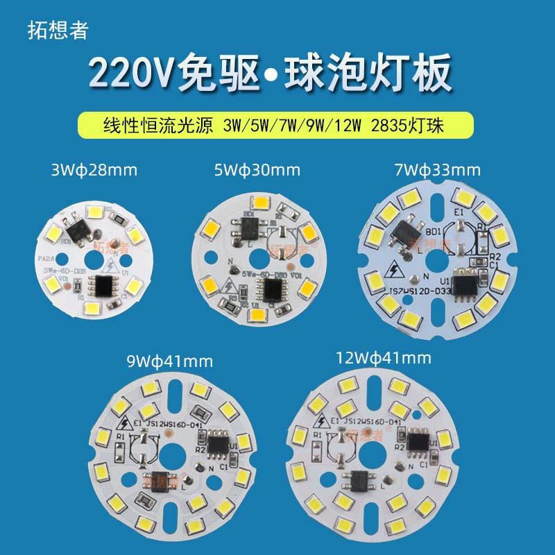 厂家2835塑包铝球泡光源板220V免驱动线性恒流灯板球泡光源