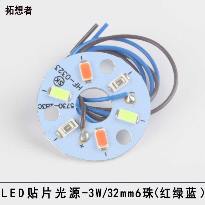 LED贴片光源3W 5730光源板M10牙孔32mm圆形低压灯七彩红绿蓝模组